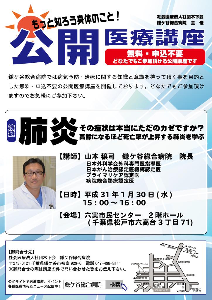 f:id:kamagayageneralhospital:20190112115259j:plain