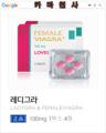 Lovegra Tablets 100mg  Female Viagra