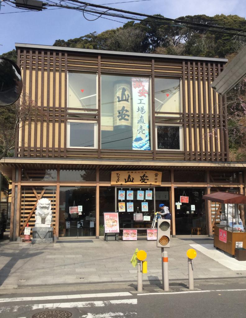 f:id:kamakura-seikatsu:20180516121307j:plain