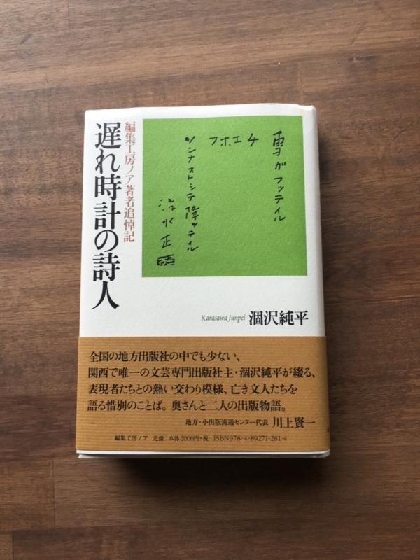f:id:kamakura_bf:20171003125219j:image:w640