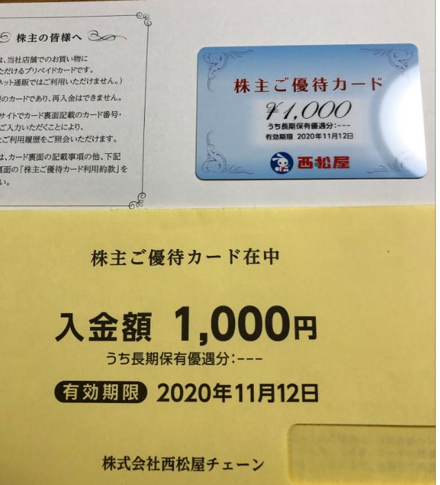 f:id:kamakura_papa:20200518230932p:plain