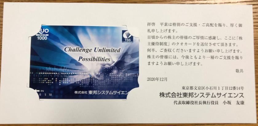 f:id:kamakura_papa:20201231211201p:plain