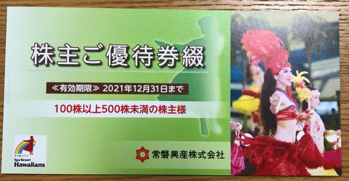 f:id:kamakura_papa:20201231211518p:plain