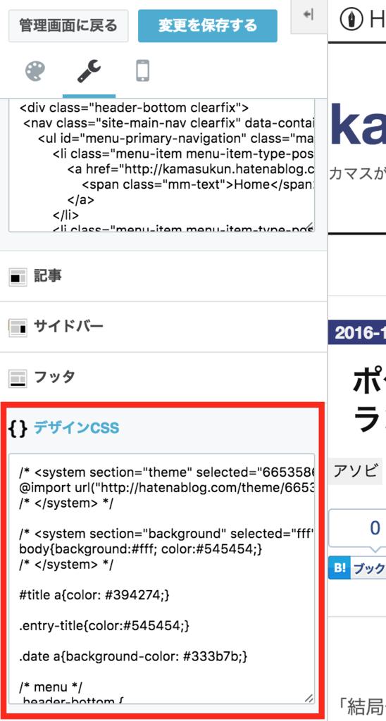 f:id:kamasukun:20161121162102p:plain