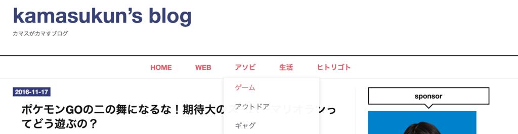 f:id:kamasukun:20161121162750p:plain