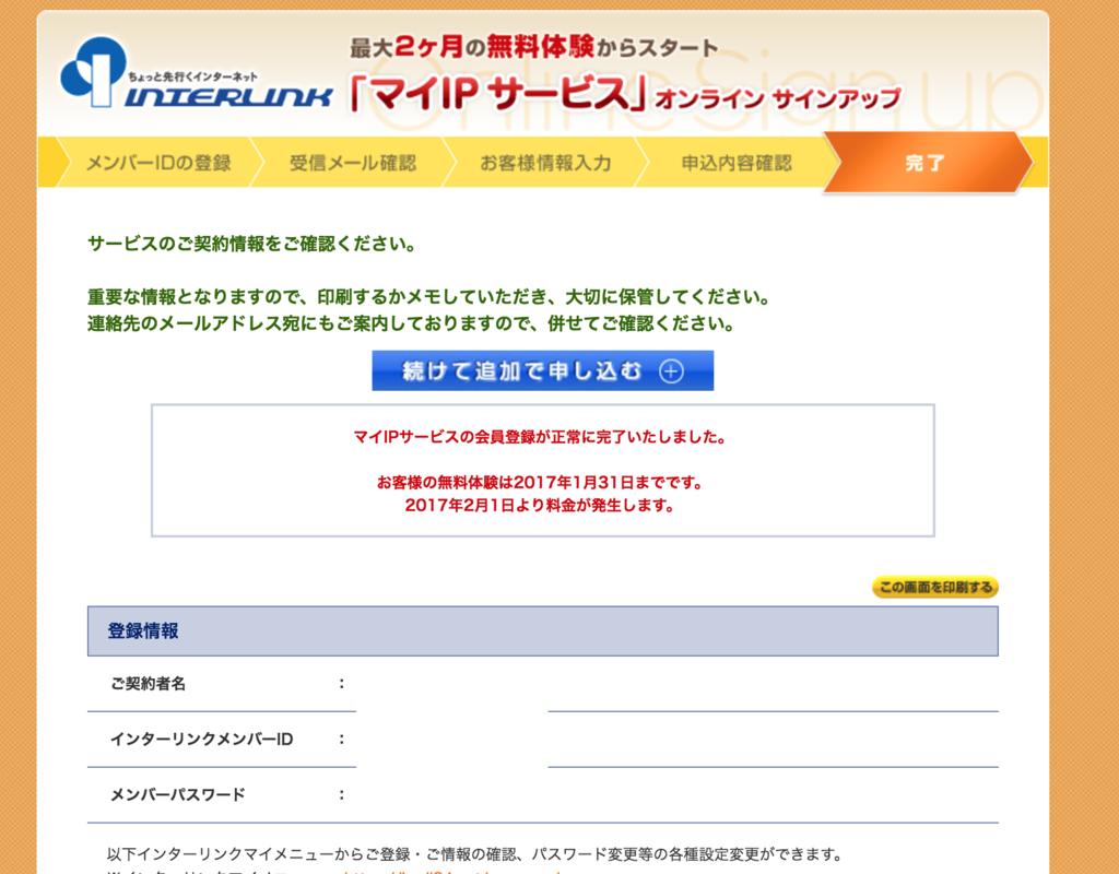 f:id:kamasukun:20161211140145p:plain
