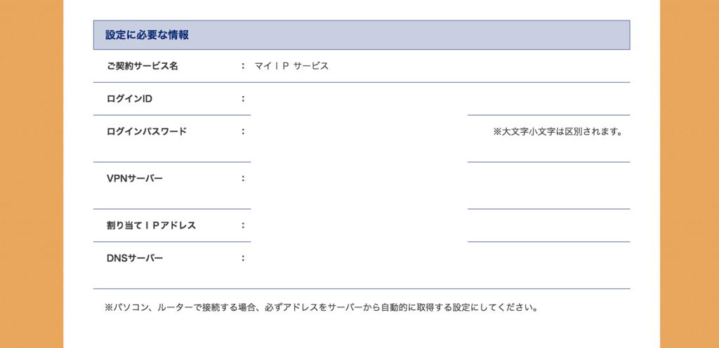 f:id:kamasukun:20161211140557p:plain