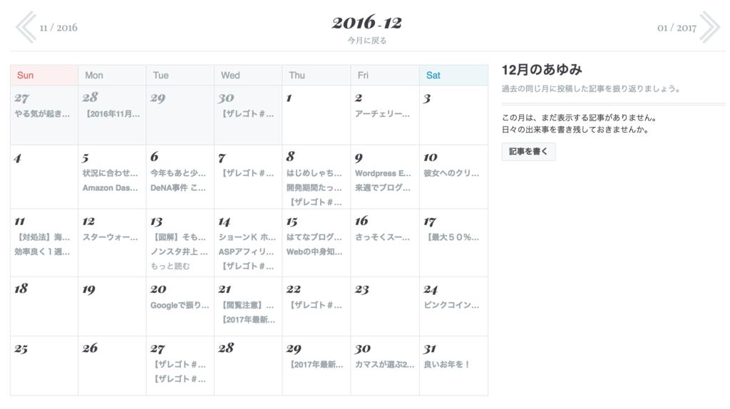 f:id:kamasukun:20170101221850p:plain