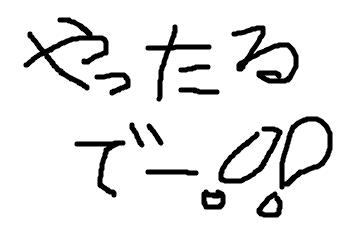f:id:kamasukun:20170101232158p:plain