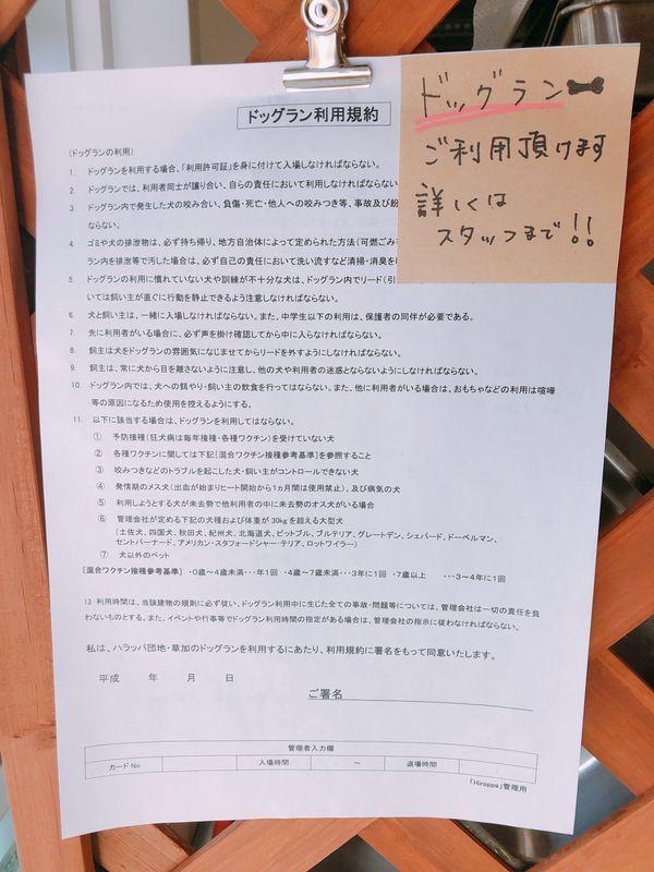 ドッグラン使用時の注意事項&申請書