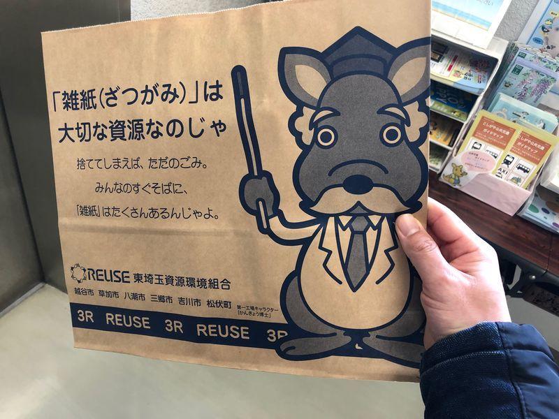 記念品(雑紙回収袋)
