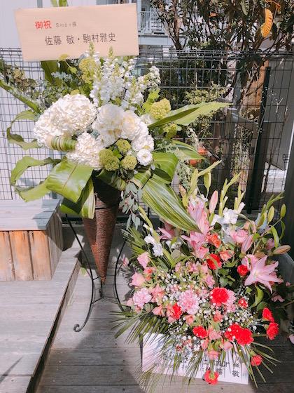 祝い花−2