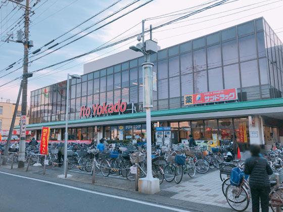 イトーヨーカドー新田店の外観