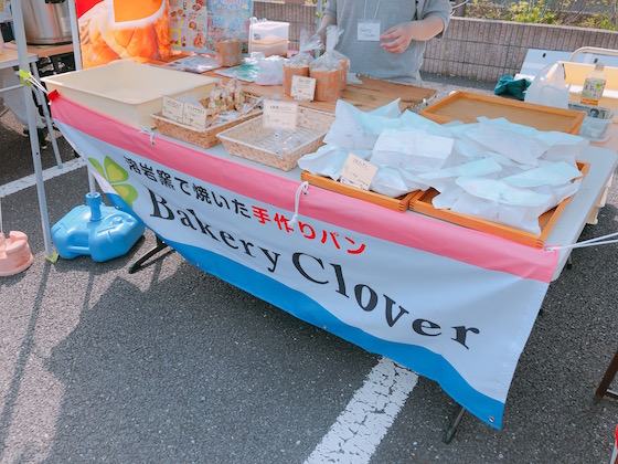 Bakery Clover(八潮市)