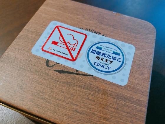 加熱式タバコ(電子タバコ)のみ喫煙可能