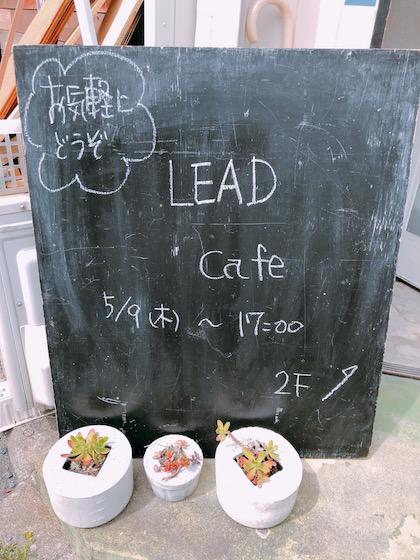 LEADcafeの看板