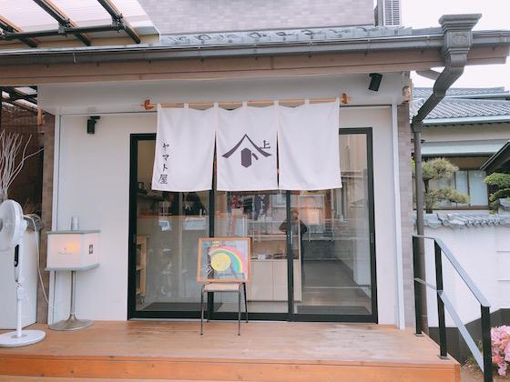 ヤマト屋(入り口正面)