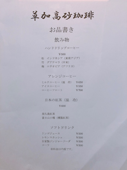 草加高砂珈琲のメニュー-1