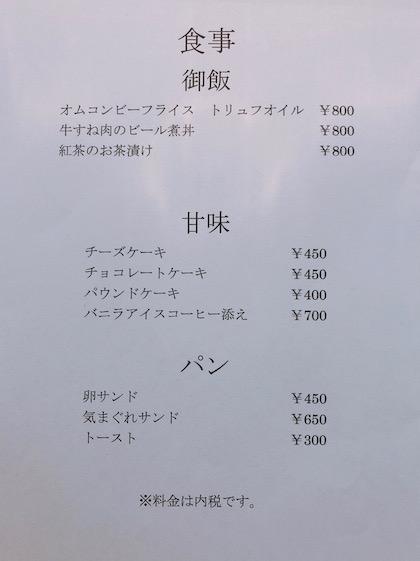草加高砂珈琲のメニュー-2