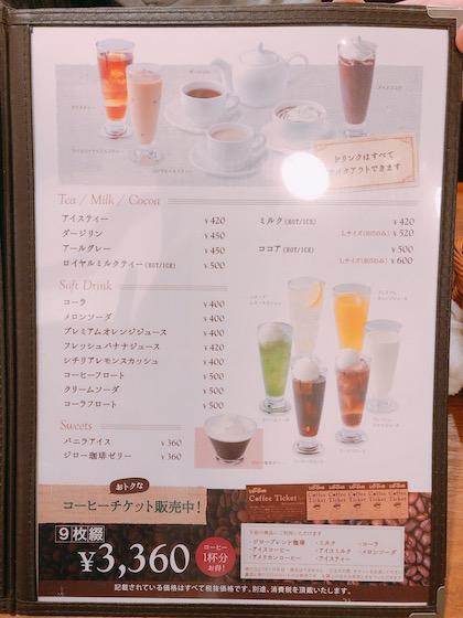 ジロー珈琲のメニュー6