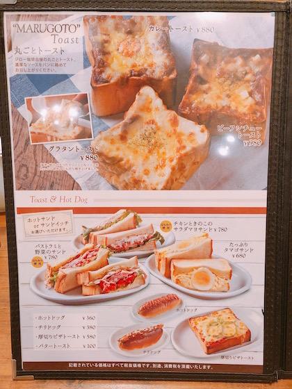 ジロー珈琲のメニュー1
