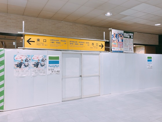ファミリーマート新田駅店(工事中)