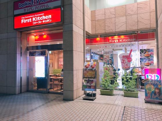 ファーストキッチン草加マルイ店(外観)