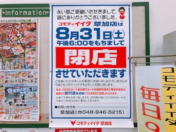 コモディイイダ閉店のお知らせ