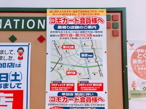 最寄り店舗(安行店、東川口店)の案内