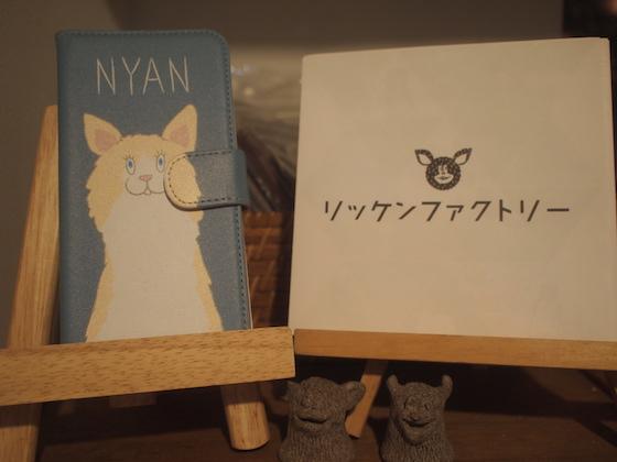 スマホケース&箸置き(冊子は非売品)