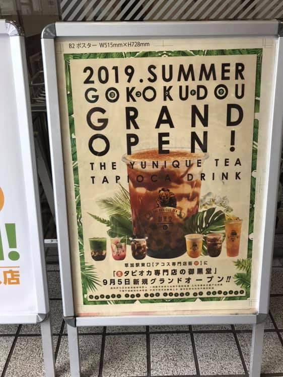御黒堂THE YUNIQUE TEAオープンの情報解禁!