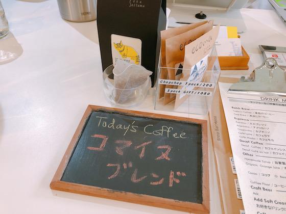 本日のコーヒー「コマイヌブレンド」-2