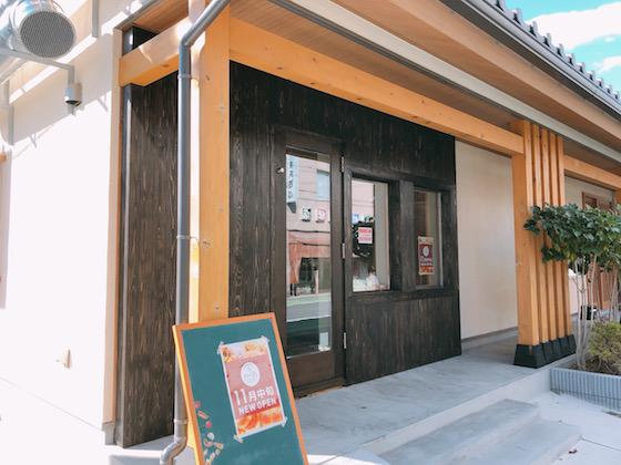 草加市に新しく誕生したパン屋「おーぐぱん」