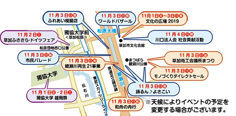 開催地図(草加ふささら祭り公式HPより引用)