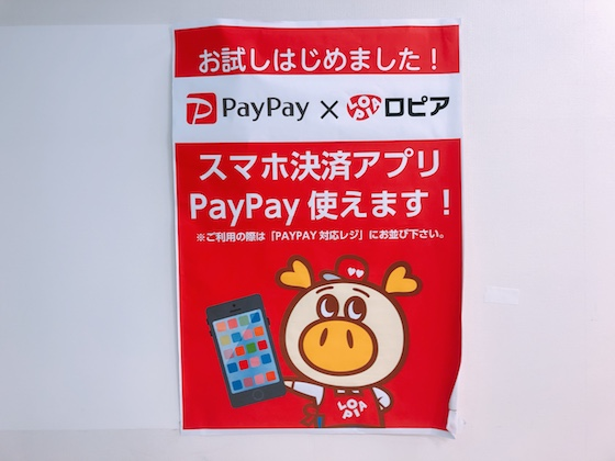 PayPay支払いポスター