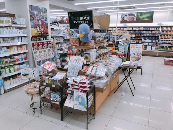埼玉ワールド