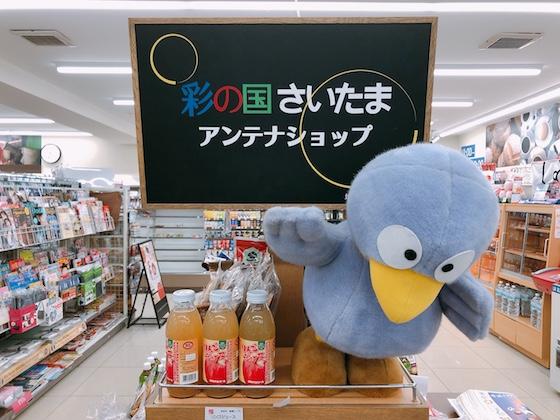 埼玉県のゆるキャラ「こばとん」がお出迎え
