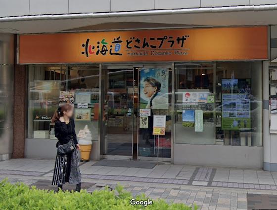 北海道どさんこショップ(google mapより転載)