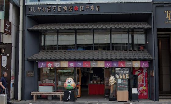 いしかわ百万石物語・江戸本店(google mapより転載)