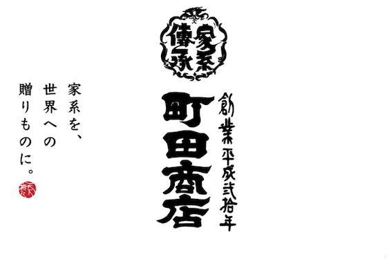 町田商店(公式サイトより転載)
