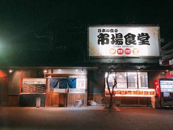 草加新田市場食堂