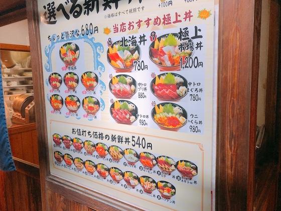 外看板(海鮮丼)