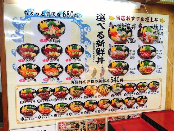 海鮮丼看板