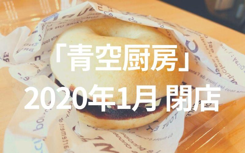 青空厨房(Aozora kitchen)