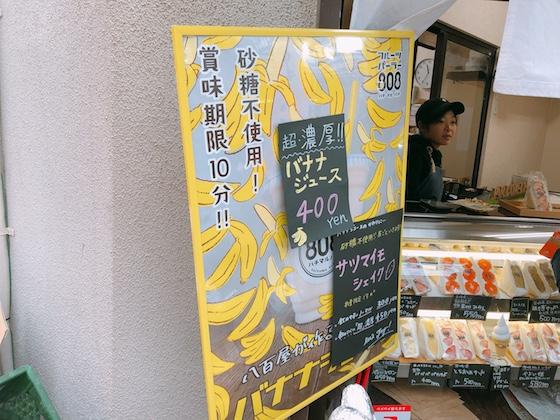店頭にもバナナジュース推しの広告が!