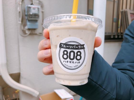 バナナジュース(400円)