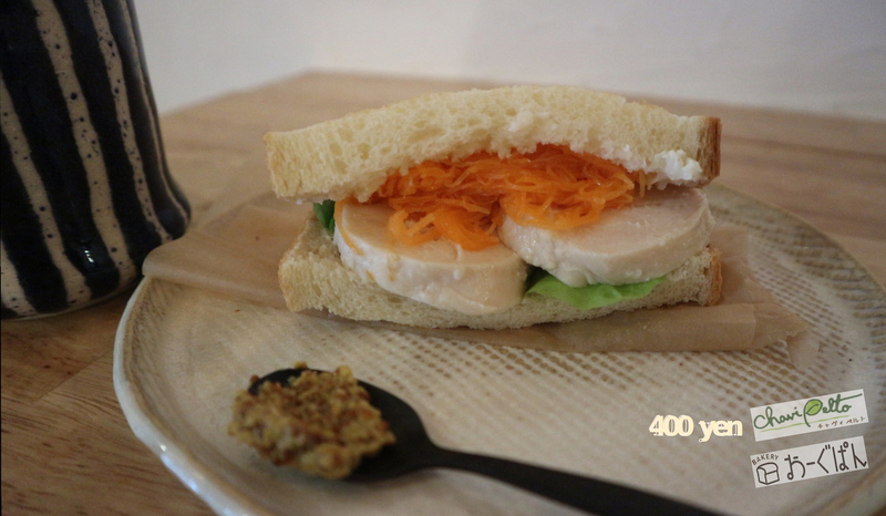 塩麹鶏ハムとオーガニック野菜サンド