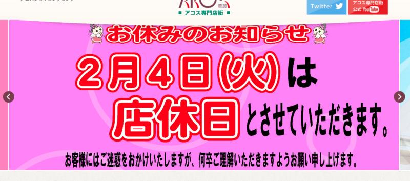 2/4店休日のお知らせ(アコス公式サイトより引用)