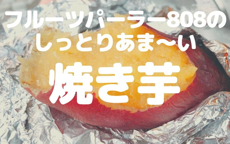 草加 フルーツ サンド