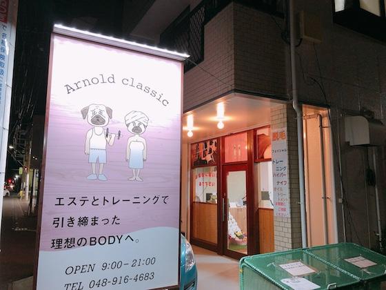Arnold classic(アーノルドクラシック)